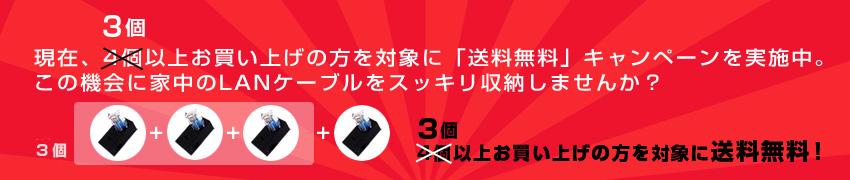 「キャンペーン」3個以上お買い上げの方を対象に送料無料